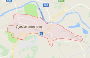 Бързи кредити в Димитровград